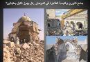 جامع النوري وكنيسة الطاهرة ..هل يسمح العراق لليونسكو ان يكيل بمكيالين؟