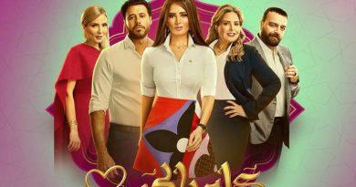 المسلسلات المصرية لشهر رمضان 2021